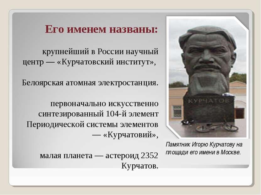 Его именем названы: крупнейший в России научный центр — «Курчатовский институ...