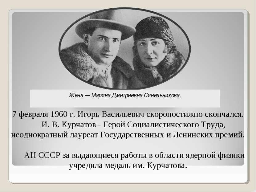7 февраля 1960 г. Игорь Васильевич скоропостижно скончался. И. В. Курчато...