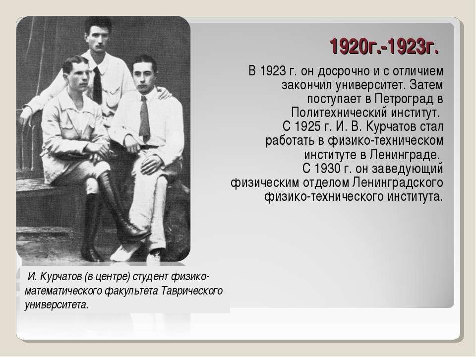 1920г.-1923г. В 1923 г. он досрочно и с отличием закончил университет. Затем ...