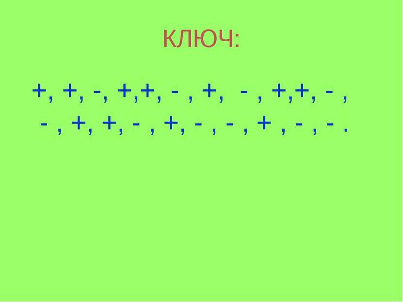 КЛЮЧ: +, +, -, +,+, - , +, - , +,+, - , - , +, +, - , +, - , - , + , - , - .