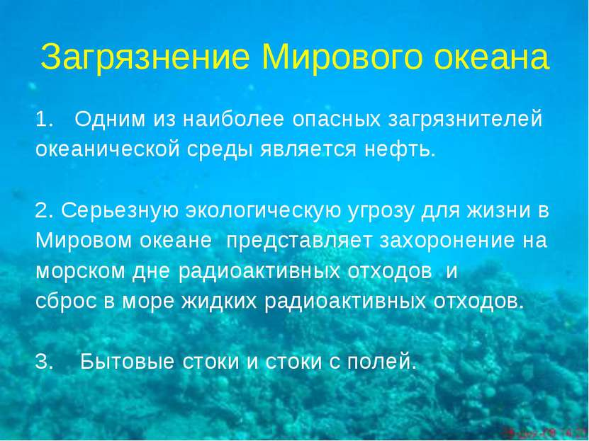 Загрязнение Мирового океана Одним из наиболее опасных загрязнителей океаничес...