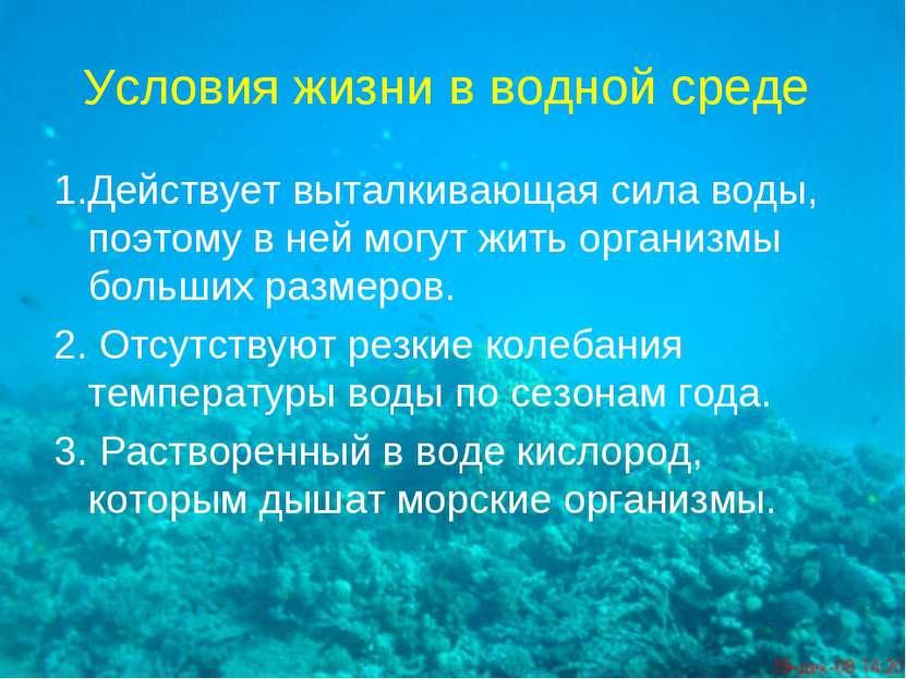 Условия жизни в водной среде 1.Действует выталкивающая сила воды, поэтому в н...