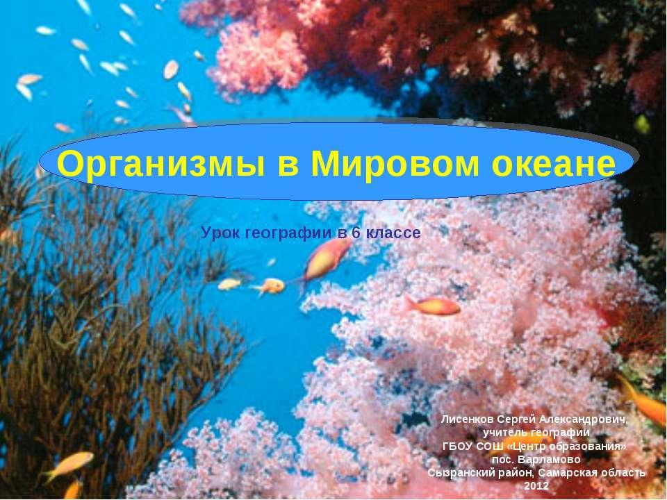 Урок географии в 6 классе Лисенков Сергей Александрович, учитель географии ГБ...