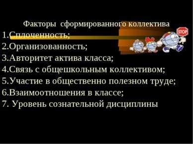 Факторы сформированного коллектива 1.Сплоченность; 2.Организованность; 3.Авто...