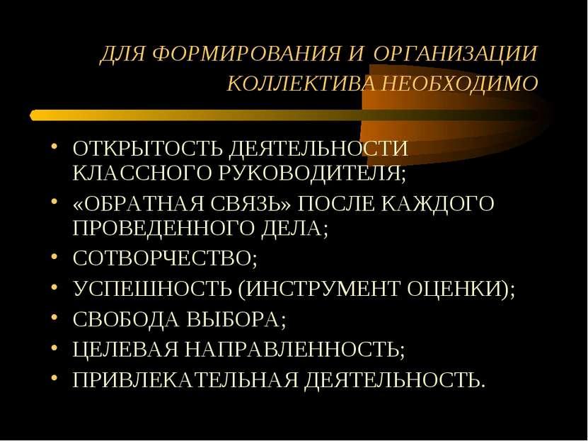 ДЛЯ ФОРМИРОВАНИЯ И ОРГАНИЗАЦИИ КОЛЛЕКТИВА НЕОБХОДИМО ОТКРЫТОСТЬ ДЕЯТЕЛЬНОСТИ ...