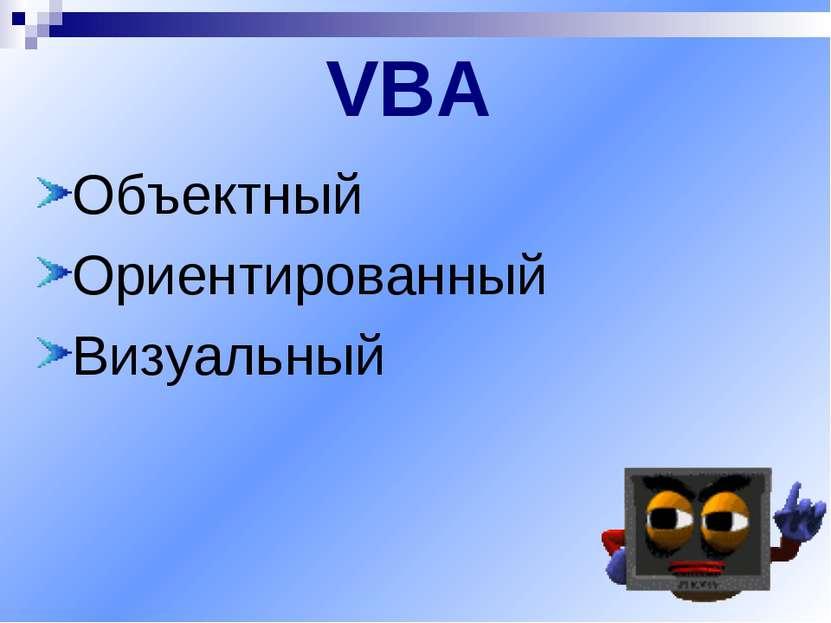 VBA Объектный Ориентированный Визуальный