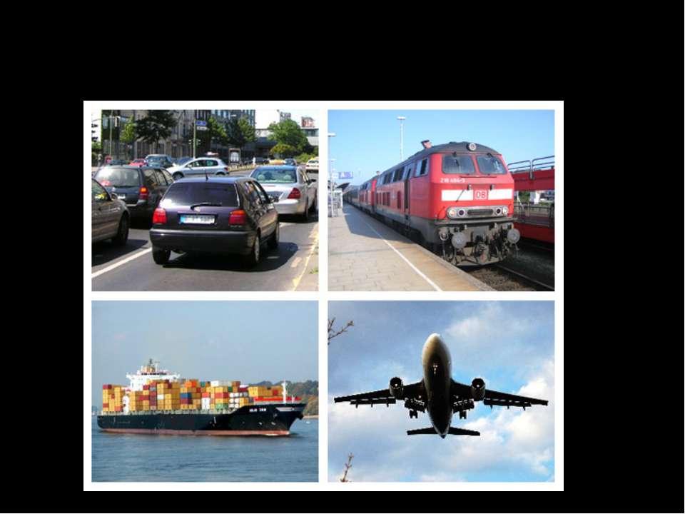 Тра нспорт — предназначен для перемещения людей, грузов из одного места в др...