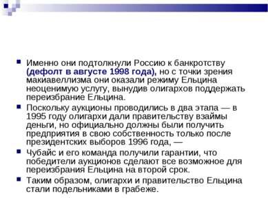 Именно они подтолкнули Россию к банкротству (дефолт в августе 1998 года), но ...