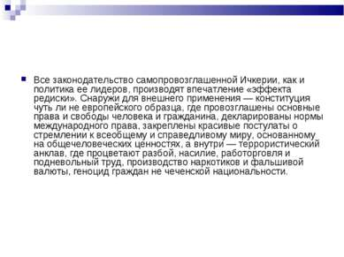 Все законодательство самопровозглашенной Ичкерии, как и политика ее лидеров, ...