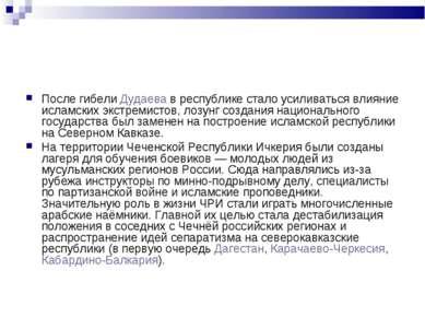 После гибели Дудаева в республике стало усиливаться влияние исламских экстрем...