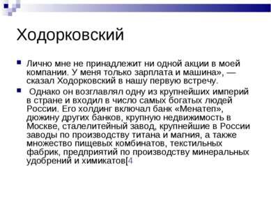 Ходорковский Лично мне не принадлежит ни одной акции в моей компании. У меня ...