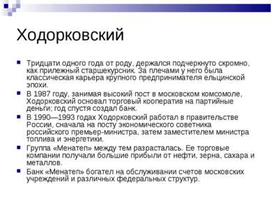 Ходорковский Тридцати одного года от роду, держался подчеркнуто скромно, как ...