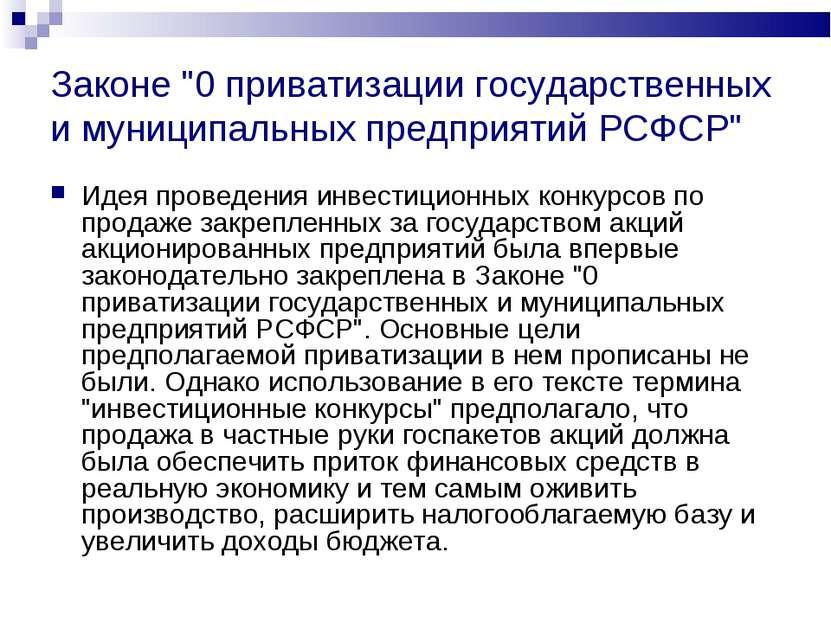 """Законе """"0 приватизации государственных и муниципальных предприятий РСФСР"""" Иде..."""