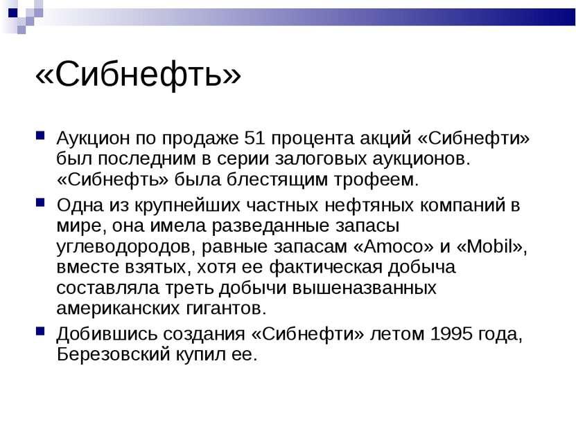 «Сибнефть» Аукцион по продаже 51 процента акций «Сибнефти» был последним в се...