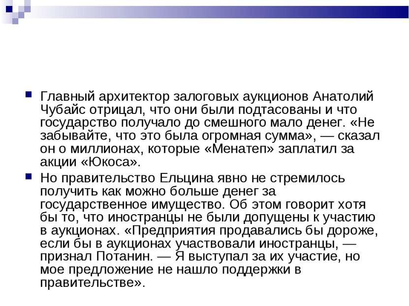 Главный архитектор залоговых аукционов Анатолий Чубайс отрицал, что они были ...