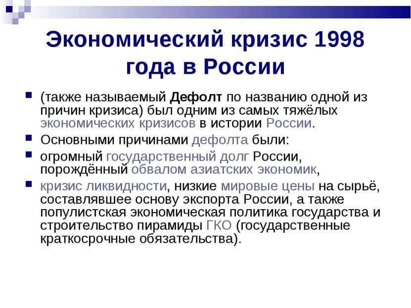 Экономический кризис 1998 года в России (также называемый Дефолт по названию ...
