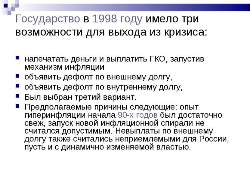 Государство в 1998 году имело три возможности для выхода из кризиса: напечата...