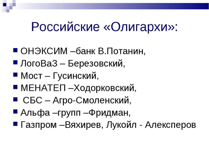 Российские «Олигархи»: ОНЭКСИМ –банк В.Потанин, ЛогоВаЗ – Березовский, Мост –...
