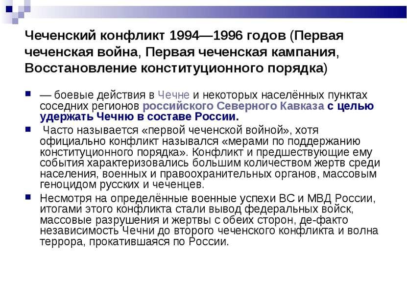 Чеченский конфликт 1994—1996 годов (Первая чеченская война, Первая чеченская ...