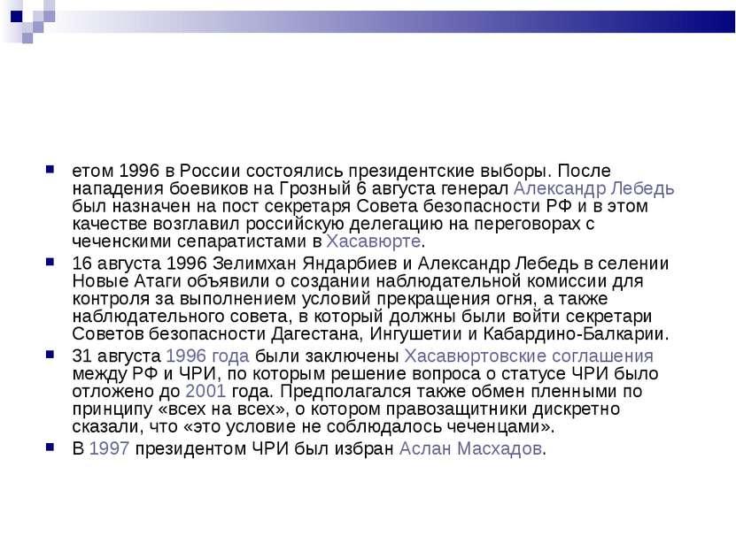 етом 1996 в России состоялись президентские выборы. После нападения боевиков ...