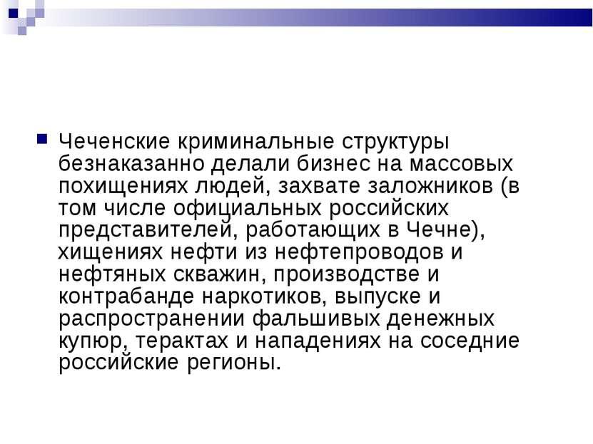 Чеченские криминальные структуры безнаказанно делали бизнес на массовых похищ...