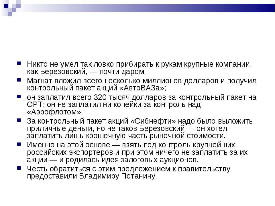 Никто не умел так ловко прибирать к рукам крупные компании, как Березовский, ...