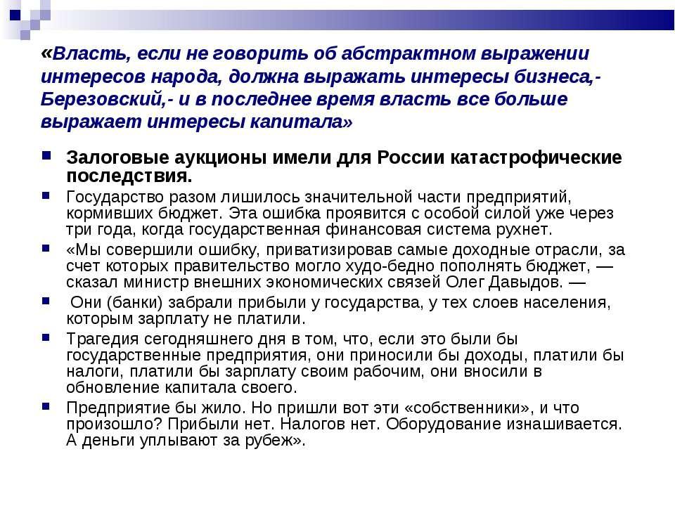 «Власть, если не говорить об абстрактном выражении интересов народа, должна в...