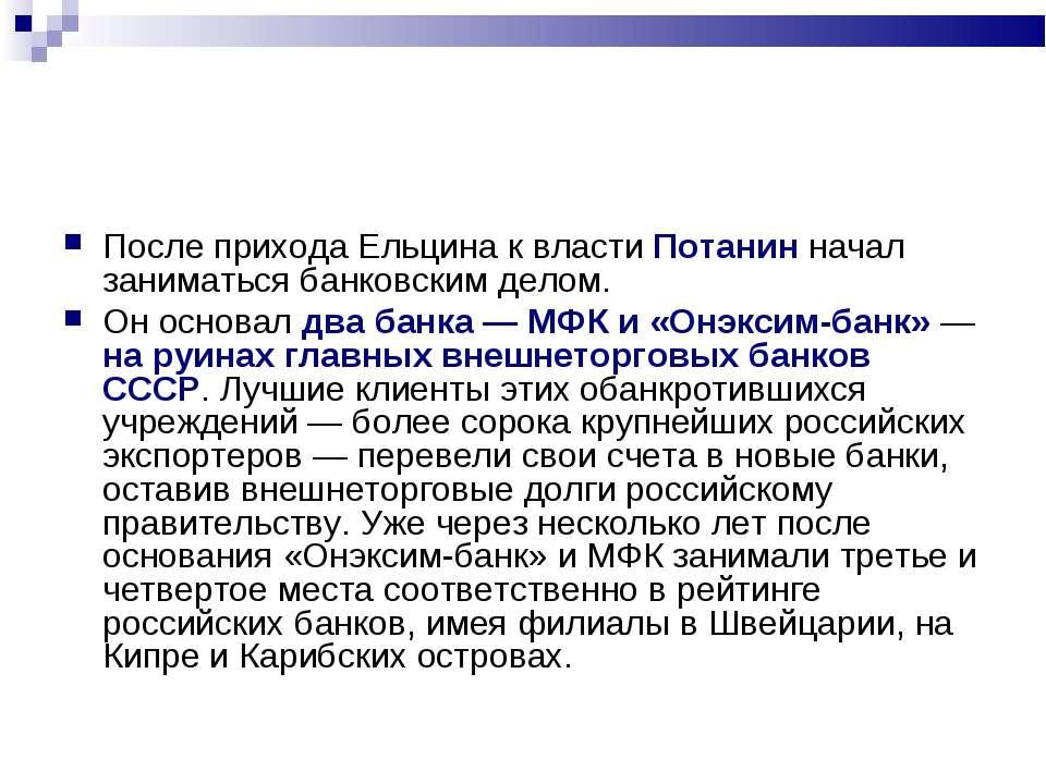 После прихода Ельцина к власти Потанин начал заниматься банковским делом. Он ...
