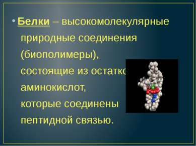Белки – высокомолекулярные природные соединения (биополимеры), состоящие из о...