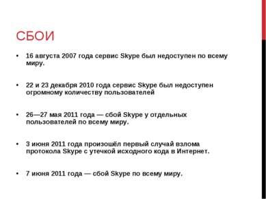 СБОИ 16 августа 2007 года сервис Skype был недоступен по всему миру. 22 и 23 ...