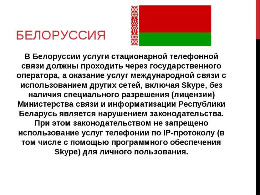 БЕЛОРУССИЯ В Белоруссии услуги стационарной телефонной связи должны проходить...