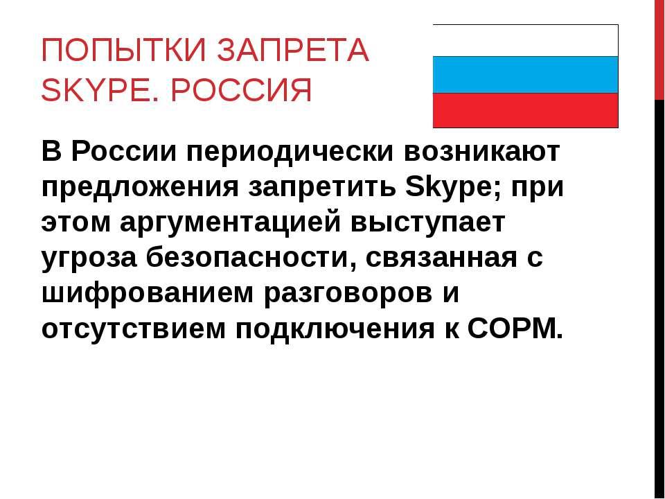 ПОПЫТКИ ЗАПРЕТА SKYPE. РОССИЯ В России периодически возникают предложения зап...