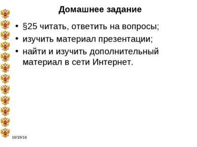 * Домашнее задание §25 читать, ответить на вопросы; изучить материал презента...