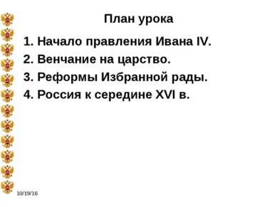 * План урока 1. Начало правления Ивана IV. 2. Венчание на царство. 3. Реформы...