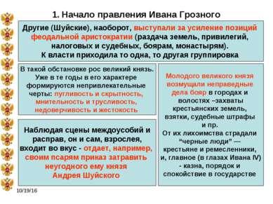 * 1. Начало правления Ивана Грозного Другие (Шуйские), наоборот, выступали за...