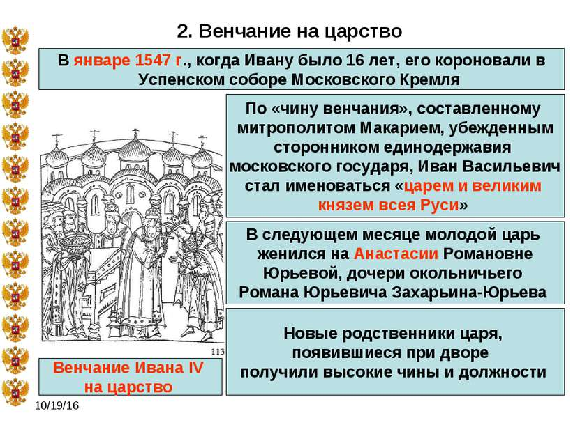 * 2. Венчание на царство В январе 1547 г., когда Ивану было 16 лет, его корон...