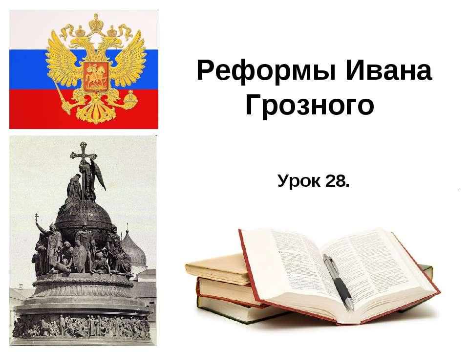 * Реформы Ивана Грозного Урок 28.