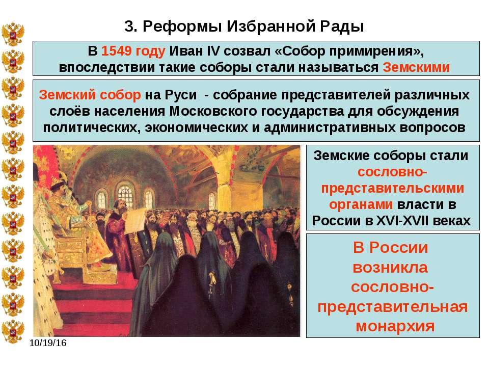 * 3. Реформы Избранной Рады В 1549 году Иван IV созвал «Собор примирения», вп...