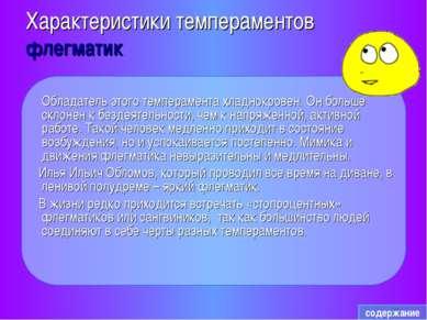 Характеристики темпераментов флегматик Обладатель этого темперамента хладнокр...
