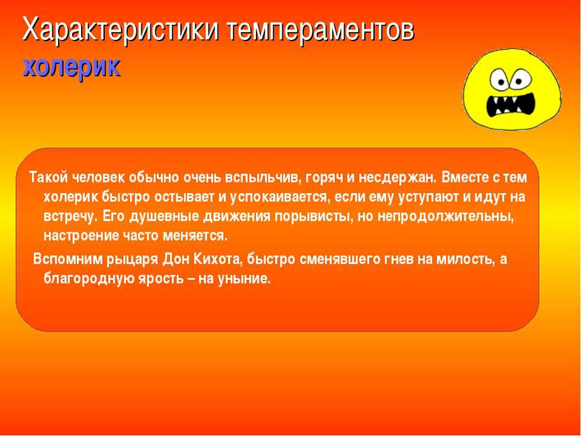 Характеристики темпераментов холерик Такой человек обычно очень вспыльчив, го...