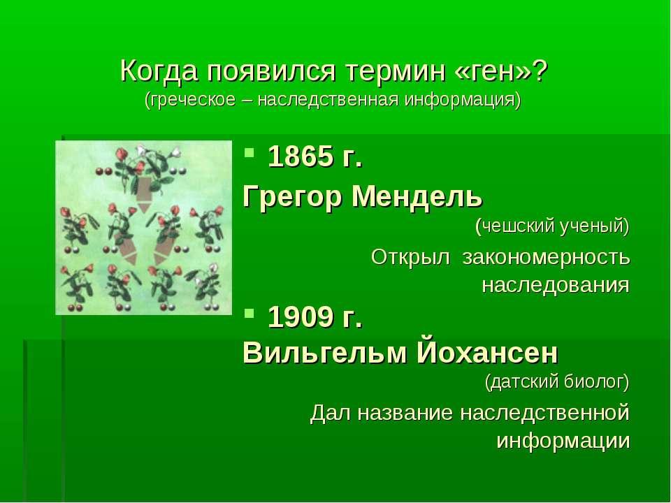 Когда появился термин «ген»? (греческое – наследственная информация) 1865 г. ...