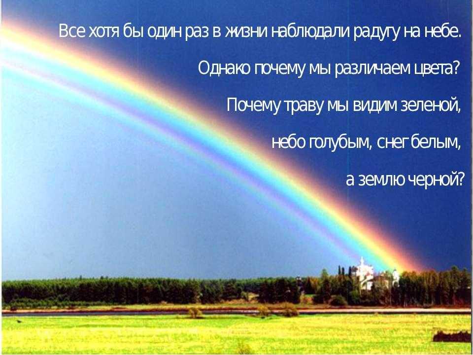 Все хотя бы один раз в жизни наблюдали радугу на небе. Однако почему мы разли...