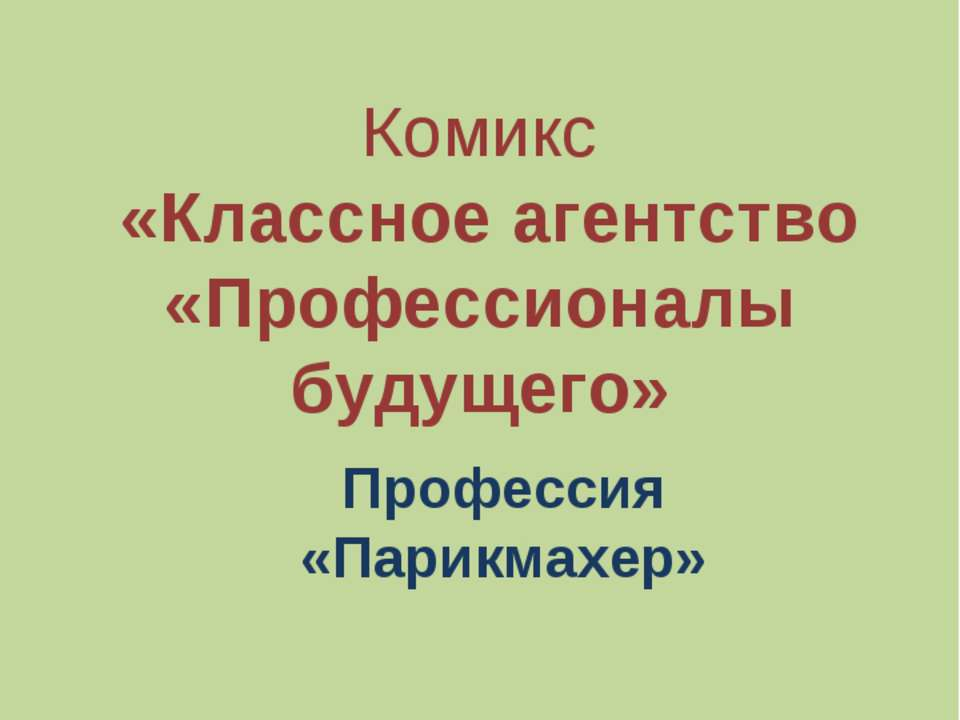 Комикс «Классное агентство «Профессионалы будущего» Профессия «Парикмахер»