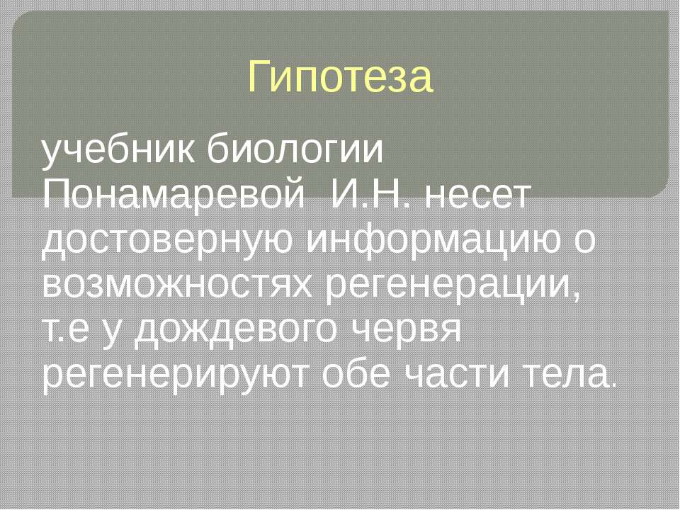 Гипотеза учебник биологии Понамаревой И.Н. несет достоверную информацию о воз...