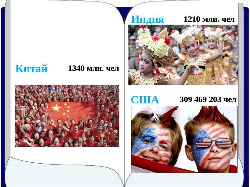 Население планеты постоянно увеличивается. Китай 1340 млн. чел Индия 1210 м...