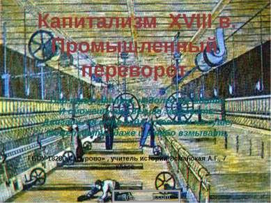 Капитализм XVIII в. Промышленный переворот ГБОУ 1828 «Сабурово» , учитель ист...