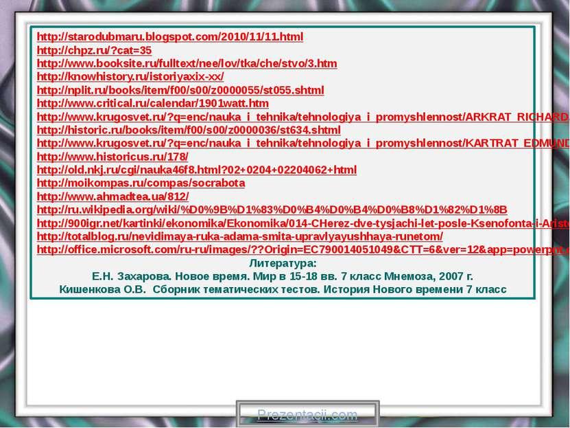 http://starodubmaru.blogspot.com/2010/11/11.html http://chpz.ru/?cat=35 http:...
