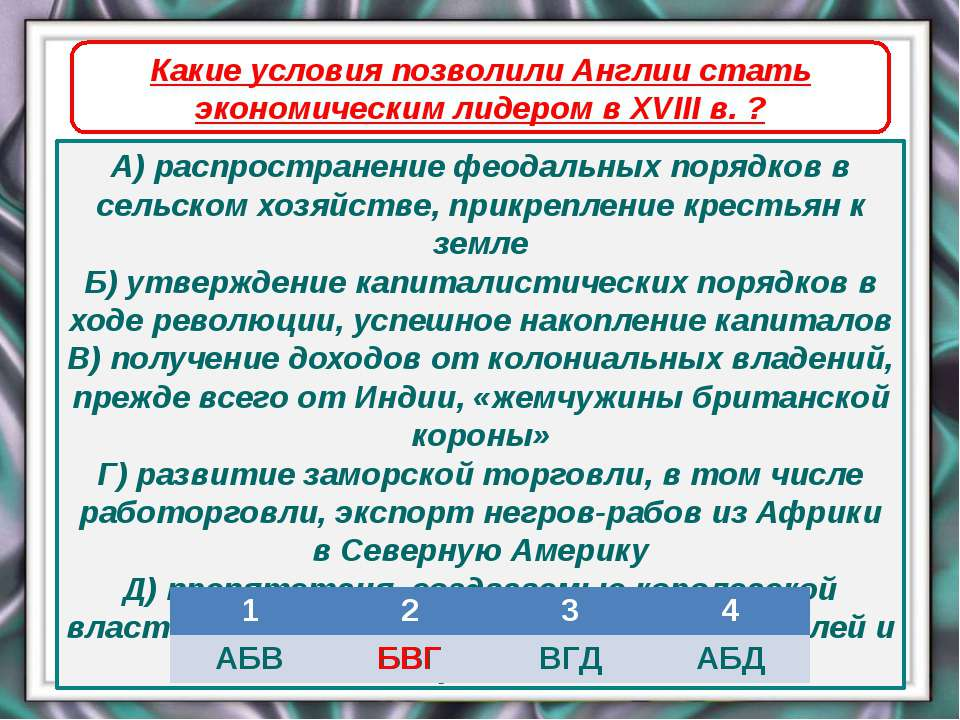 А) распространение феодальных порядков в сельском хозяйстве, прикрепление кре...