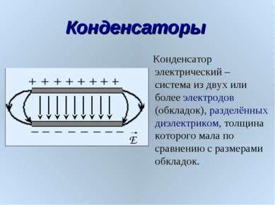 Конденсаторы E Конденсатор электрический – система из двух или более электрод...