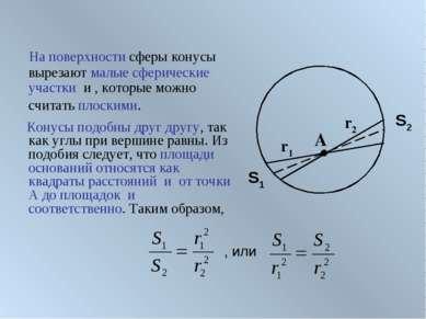 На поверхности сферы конусы вырезают малые сферические участки и , которые мо...